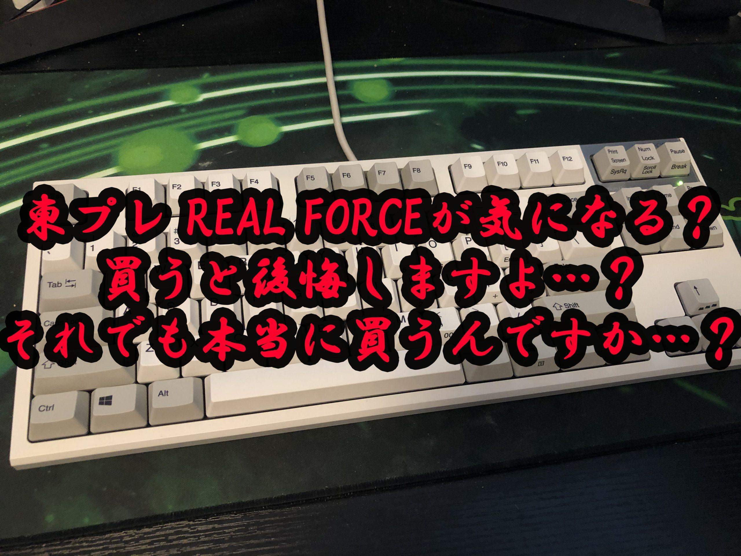 realforceHeadear
