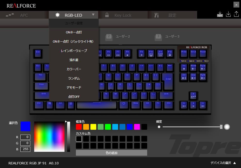 RGB設定