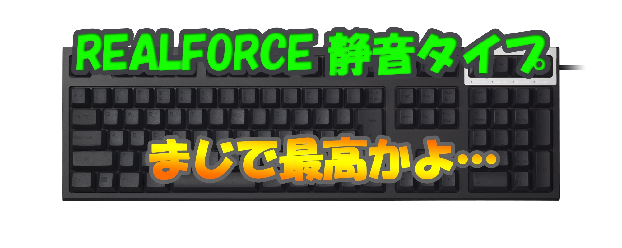 REALFORCE 静音 サムネイル