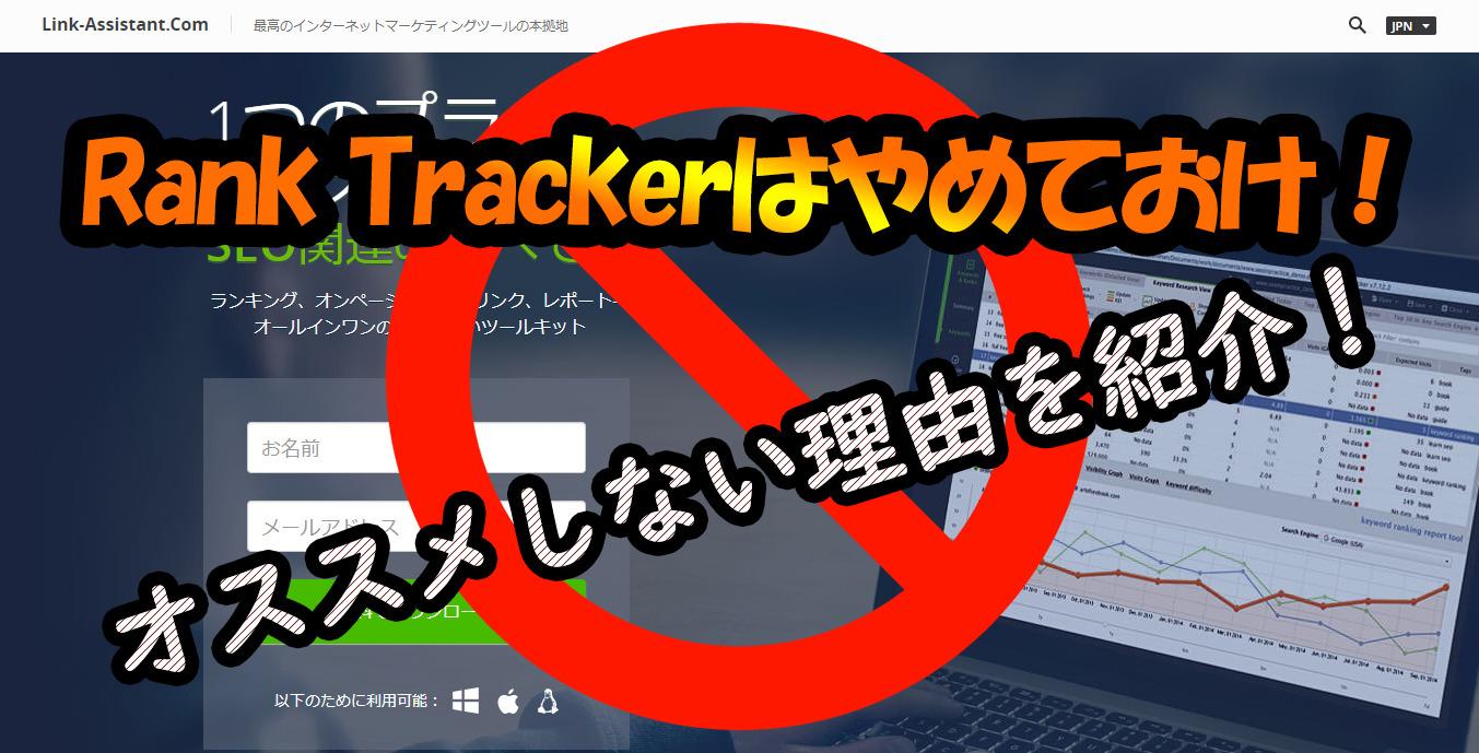 Rank Trackerはオススメ出来ない複数の理由