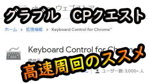 【グラブル】CPクエストをPCで効率よく周回する方法